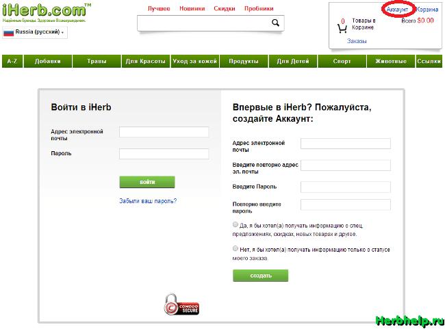 Как зарегистрироваться на iHerb