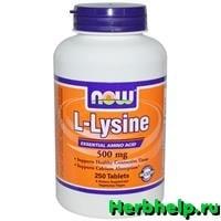 Лизин (L-Lysine)