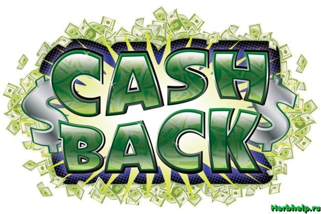 Cashback, кэшбек